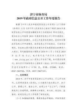 济宁市体育局2019年政府信息公开工作年度报告电子宣传册