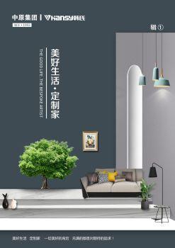 韩氏2020年新品图册,电子画册,在线样本阅读发布