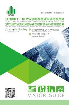 2018武汉建博会-参观指南宣传画册