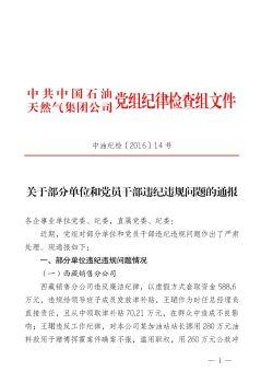 3--关于部分单位和党员干部违纪违规问题的通报电子杂志
