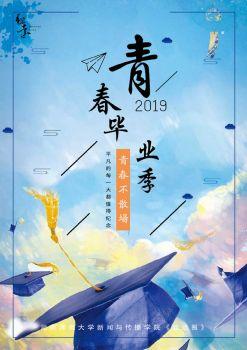 湖南师范大学新闻与传播学院2015级毕业特刊《青春毕业季》 电子书制作平台