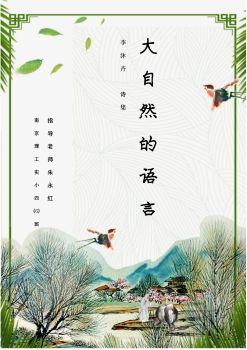 大自然的语言(李沐卉诗集编选)电子画册