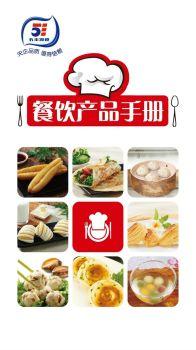 五丰冷食2019餐饮产品手册 电子杂志制作软件