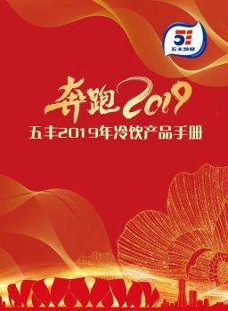 五丰冷食苏皖区域2019年冷饮产品手册,翻页电子书,书籍阅读发布