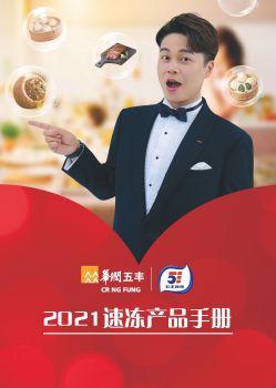 五丰冷食2021速冻产品手册(浙江) 电子书制作软件
