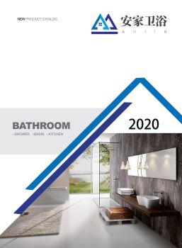 安家卫浴2020图册