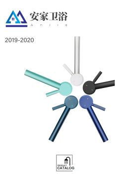 安家卫浴2019-2020图册