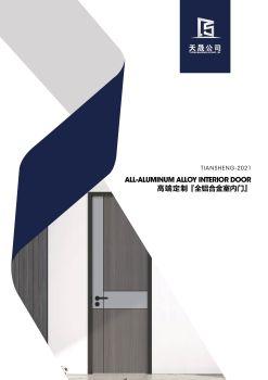 天晟金属-全铝合金室内门电子画册 电子书制作软件