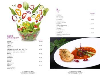 西餐厅菜谱电子画册