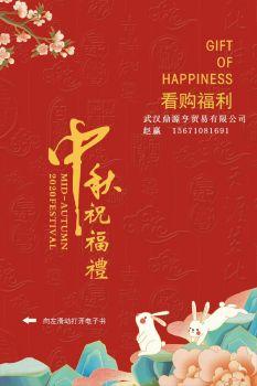 2020武汉鼎源亨贸易有限公司赵赢中秋电子书,翻页电子书,书籍阅读发布