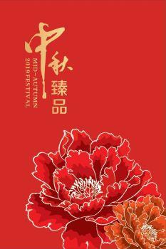 2019中秋产品精选集,翻页电子书,书籍阅读发布