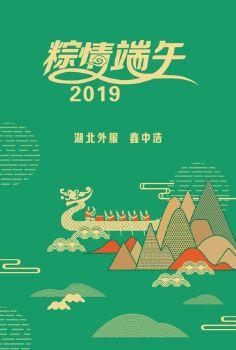 2019端午产品精选合集