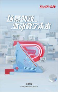 锐捷公司介绍折页/锐捷品牌宣传页(简版)2019年9月版 - 浏览文件 - 09191732电子画册