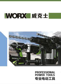 worx威克士,翻页电子画册刊物阅读发布