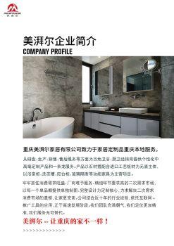重庆同城卫浴配送定制电子画册