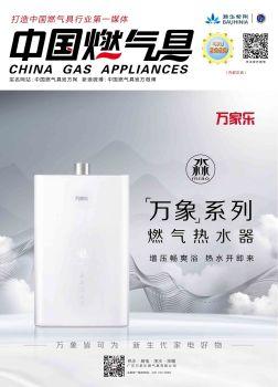 中国燃气具2020年4月刊
