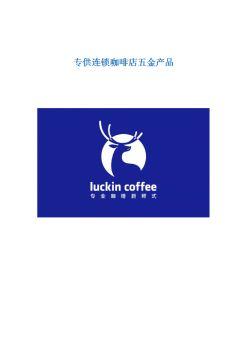 专供连锁咖啡店五金产品电子画册