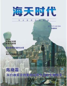 《海天时代》第33期——海天装饰集团内刊