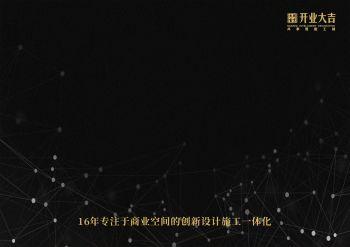 陜西開業大吉公司宣傳冊