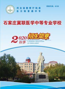 2020秋季招生简章 电子书制作软件