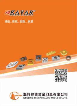 邦普合金刀具 电子书制作平台