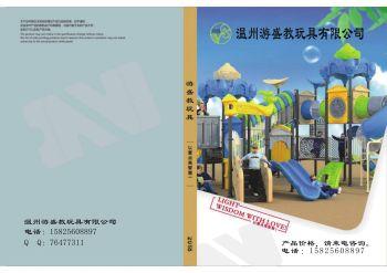 温州游盛教玩具有限公司电子画册