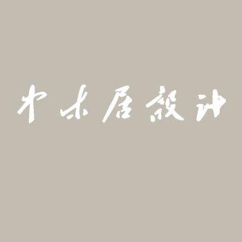 中木居全屋板式定制 电子杂志制作平台