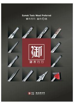 【御木】数控刃刀系列_复制电子杂志