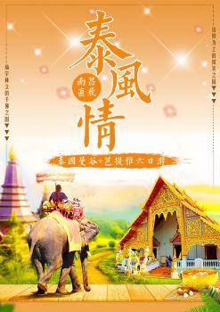 泰风情曼芭2019升级版六日游(狮航)(7.5日更新)电子画册