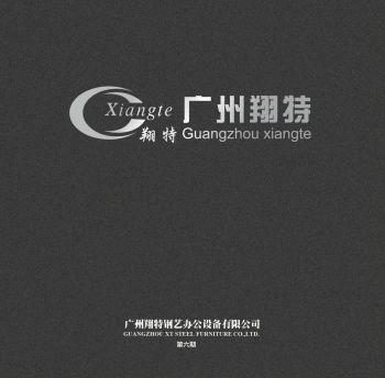 广州翔特电子宣传册