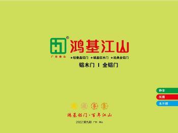 鸿基江山,电子画册,在线样本阅读发布