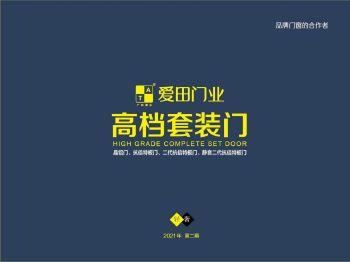 佛山·爱田电子宣传册
