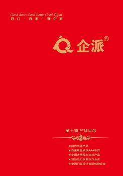 广州·企派门电子画册