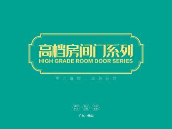 高档房间门系列电子画册