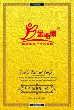 广州·金韦博门电子画册