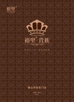 裕坚·贵族电子杂志