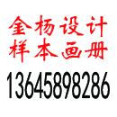 永康金杨广告13645898286 电子书制作软件
