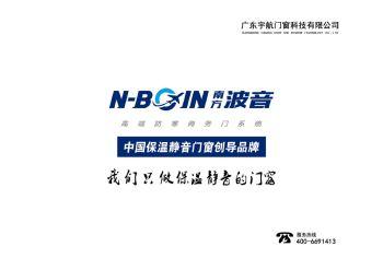 广东宇航门窗科技有限公司电子画册
