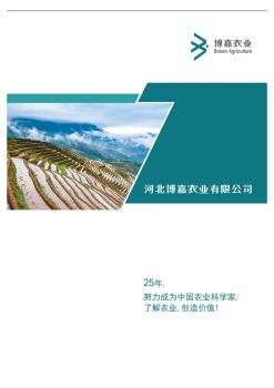 2018年博嘉农业产品手册,电子书免费制作 免费阅读
