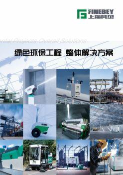 上海凡贝企业画册 电子杂志制作平台