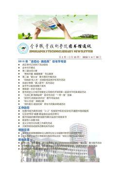 金华职业技术学院图书馆通讯(总第13期)