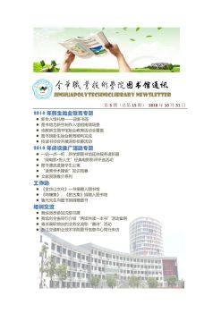 金华职业技术学院图书馆通讯(总第15期)