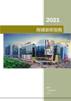 商铺装修指南20210501(自)(含设计安装说明)电子书