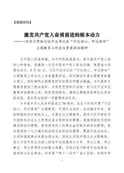 (定稿)赣州组织工作2019年第3期宣传画册