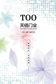 TOO天佰门业科技电子画册