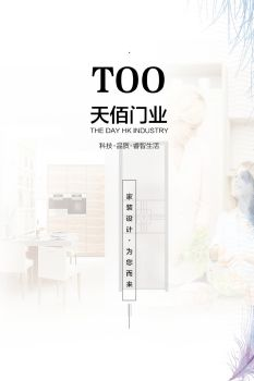 时尚简约—卫生间门电子画册