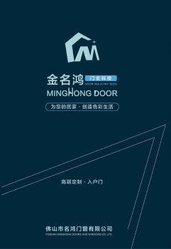 金名鴻2020韓式門電子冊,電子畫冊期刊閱讀發布