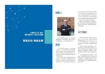 创意信息宣传册4.1