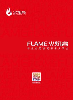 火焰高经纪人平台简介宣传画册