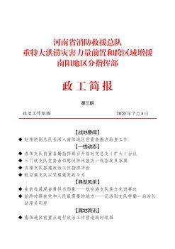 南阳地区指挥部政工简报7.8(2)电子杂志